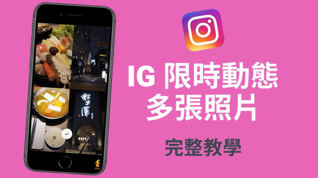 IG 限動分享多張照片、兩張圖片以上如何放?三個方法免下載App