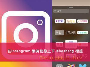 ig-hashtag