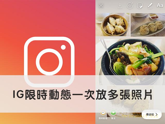ig限時動態一次分享多張照片,免安裝任何App