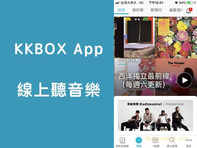 kkbox 線上聽音樂app