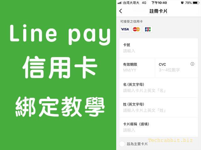 Line pay 信用卡綁定:出門用 Line pay支付、刷卡,免帶錢包!教學