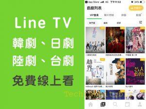 line tv
