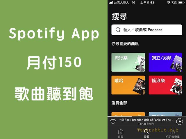 spotify 聽歌app