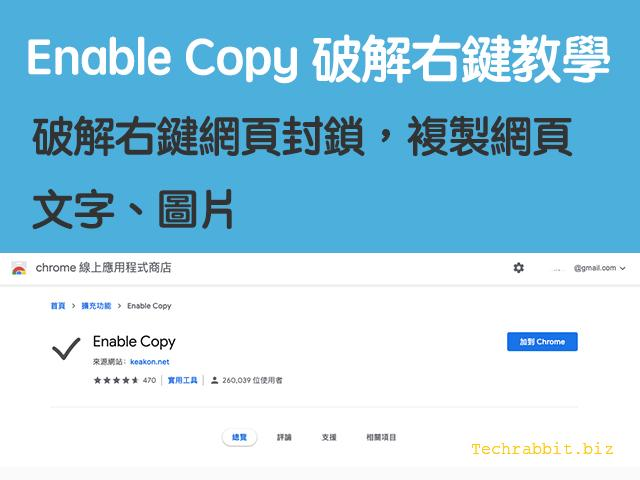 enable copy