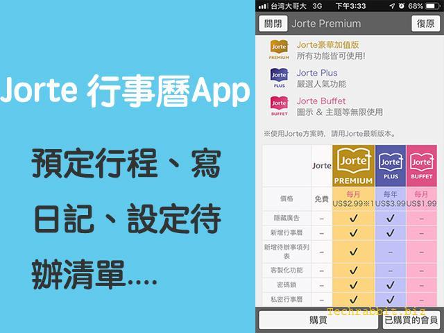 jorte 行事曆 app