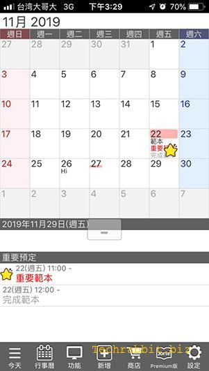 jorte 行事曆app
