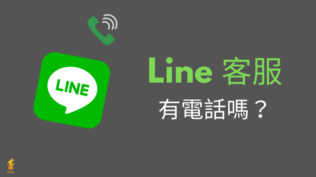 Line 客服有電話嗎?聯絡 Line 客服唯一管道,線上問題表單(教學)