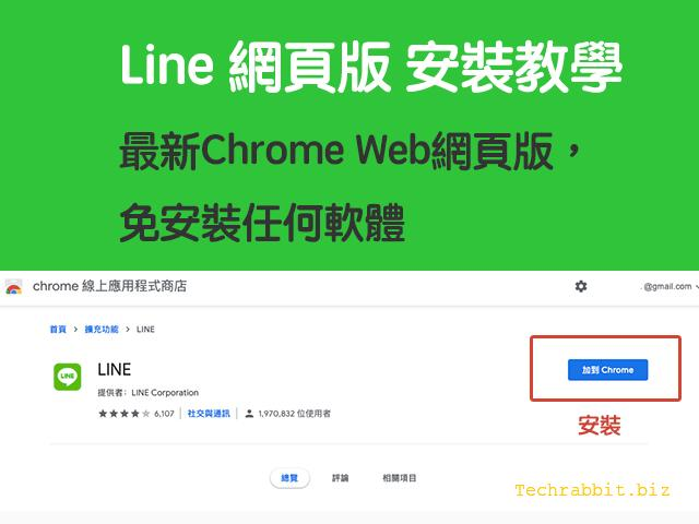 【Line 網頁版】最新Chrome Web網頁版,免安裝任何軟體(教學)