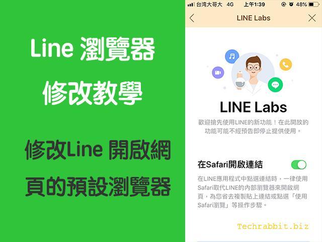 Line 瀏覽器 修改設定教學