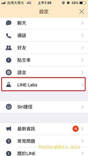 Line 瀏覽器 Line labs