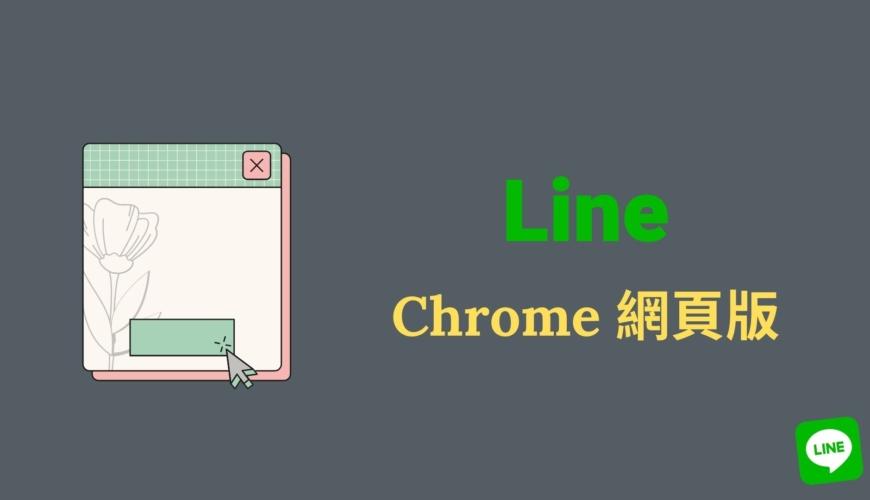 Line 電腦網頁版:最新 Chrome Web 網頁版,免安裝任何軟體(教學)