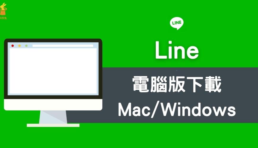 LINE 電腦版:Windows、Mac、Chrome 電腦網頁版發文!2021 免費下載