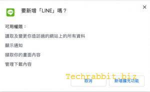 Line 網頁版