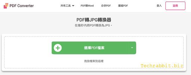 pdf轉圖片 pdf轉圖檔