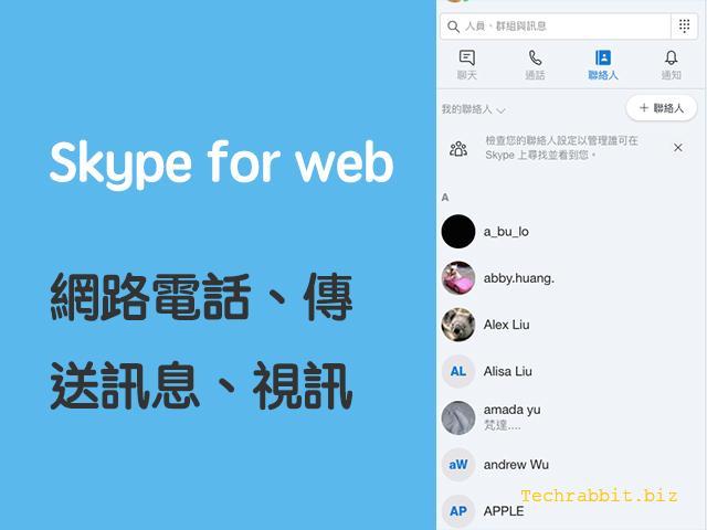 skype 網頁版