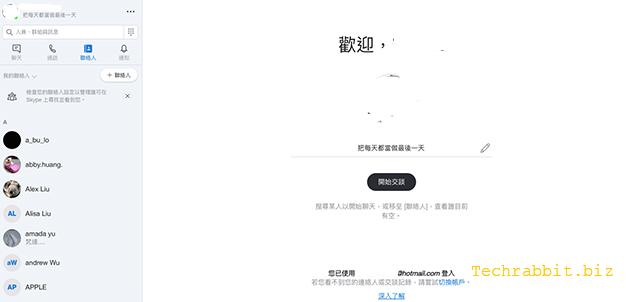 skype 網頁版登入