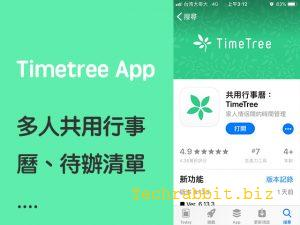 timetree 教學