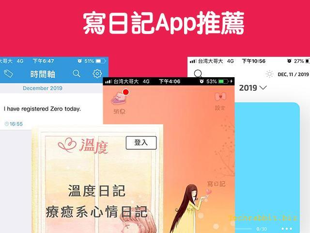 日記app