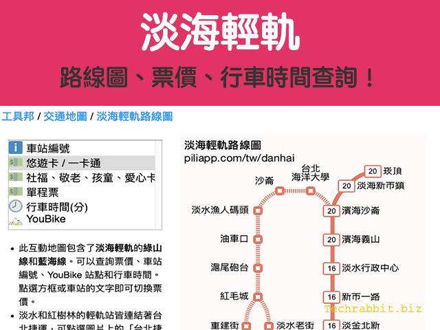 淡海輕軌時刻表、路線圖、票價與行車時間查詢!PiliApp 教學