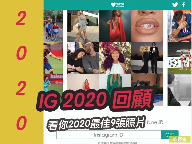 【IG 2020 回顧】Bestnine看你的Instagram 2020最佳九張照片回顧!