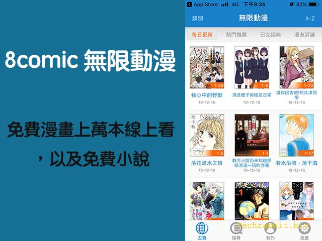 8comic 無限動漫