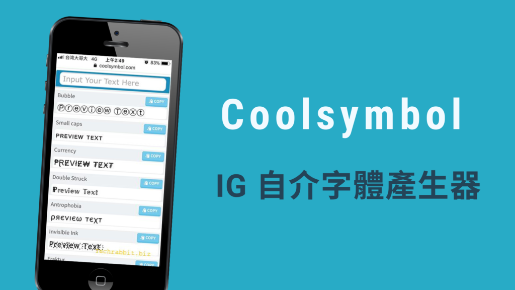 Coolsymbol 在 IG 個人自介加入各種特殊字體 、可愛字體!