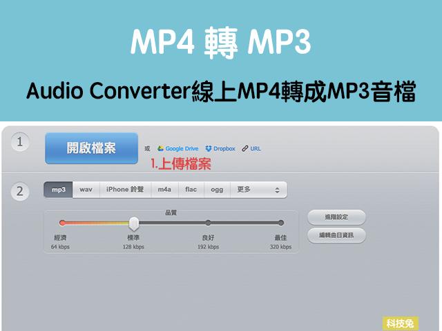 MP4轉mp3