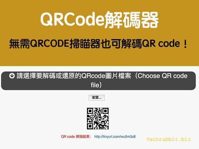 QRCode解碼器