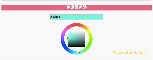 顏色調色盤與色碼表