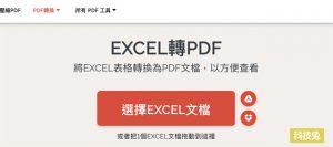 Excel 轉 PDF