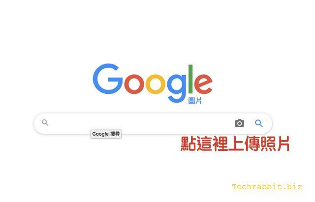 google 以圖搜人
