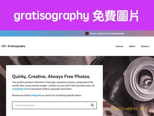 gratisography 免費圖片網站