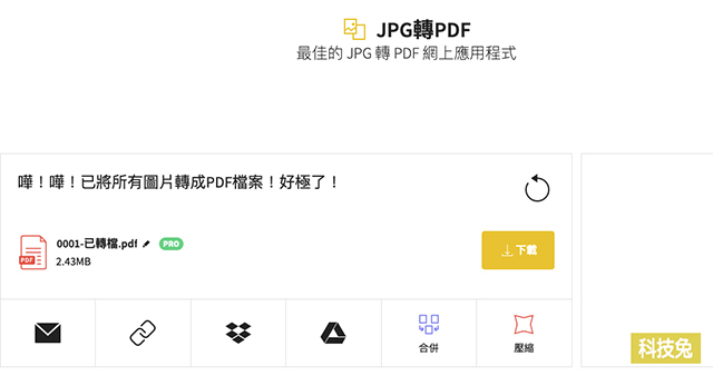 JPG 轉 PDF