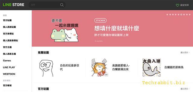 Line store 網頁版