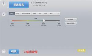MP4 轉 MP3