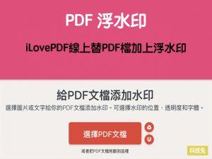 pdf浮水印