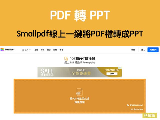 pdf 轉 ppt