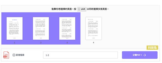 PDF 分割