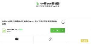 PDF 轉 Excel