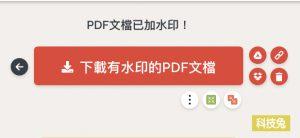 PDF 浮水印