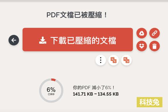 PDF 壓縮