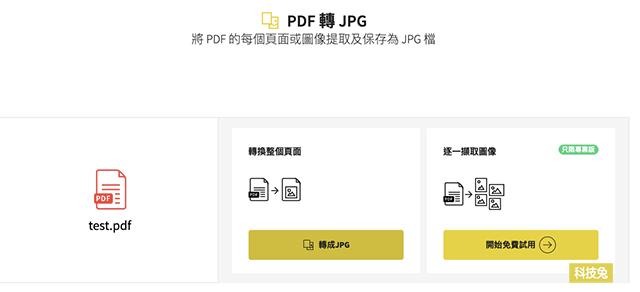 PDF 轉 JPG