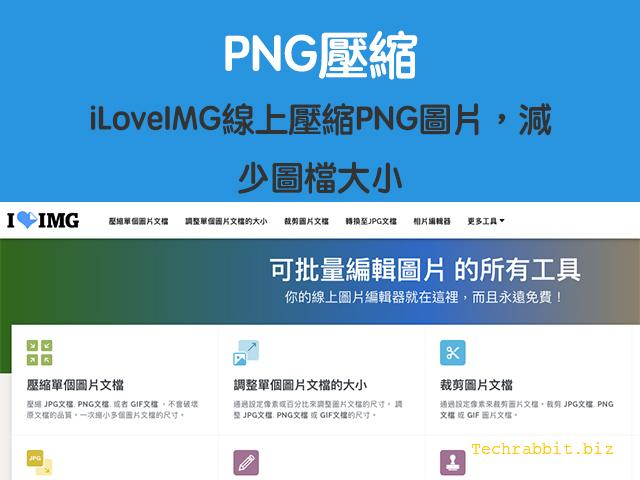 png壓縮