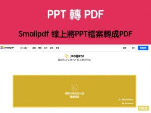 ppt轉pdf
