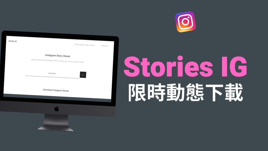 Stories IG 偷看 IG 限時動態不留紀錄、下載 IG 精選限時動態!教學