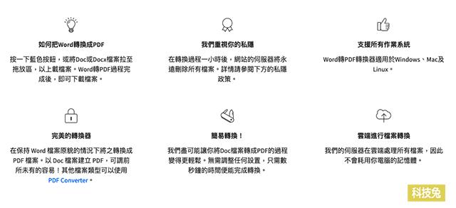 Word 轉 PDF