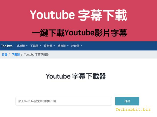 youtube字幕下載