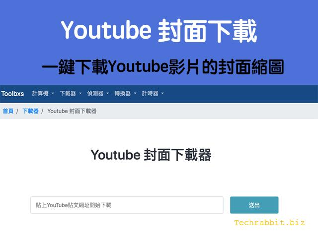 youtube封面下載