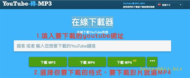 youtube影片下載