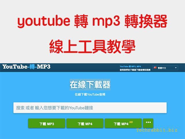 youtube轉mp3 轉換器